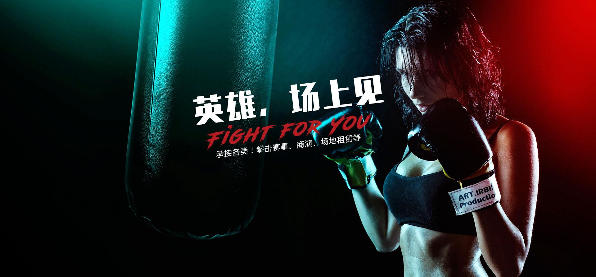 重庆拳击培训