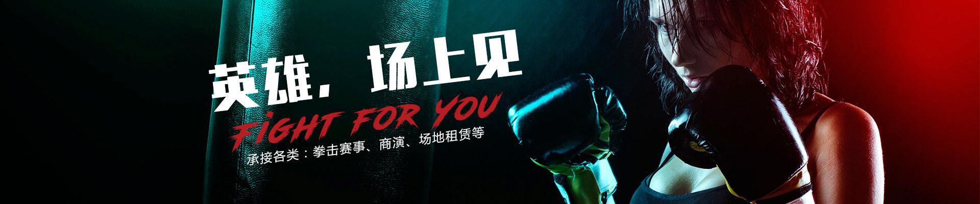 重庆职业拳击俱乐部